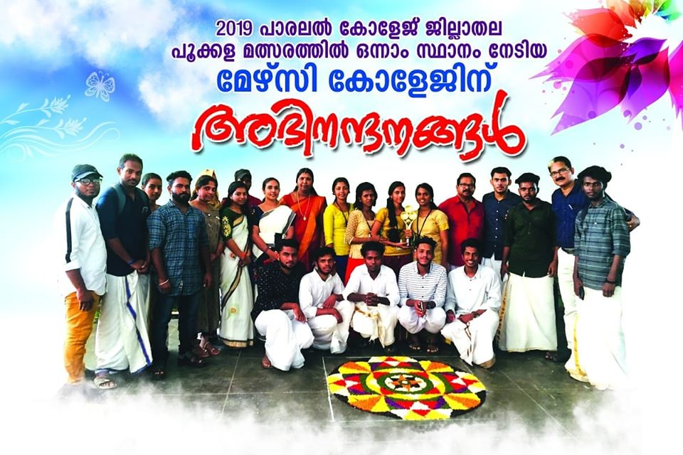 PARALLEL COLLEGE ASSOCIATION THRISSUR DISTRICT POOKALAM - 2019-2020